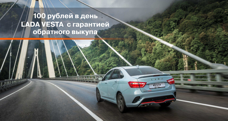 LADA Vesta от 668 900 рублей!
