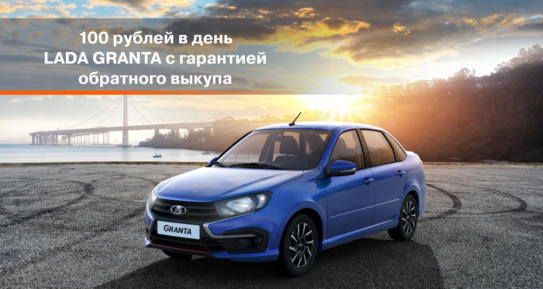 LADA Granta от 472 900 рублей