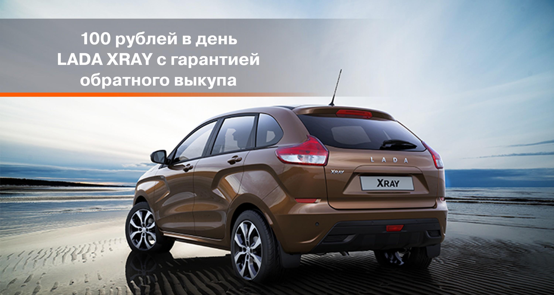 LADA XRAY от 644 899 рублей