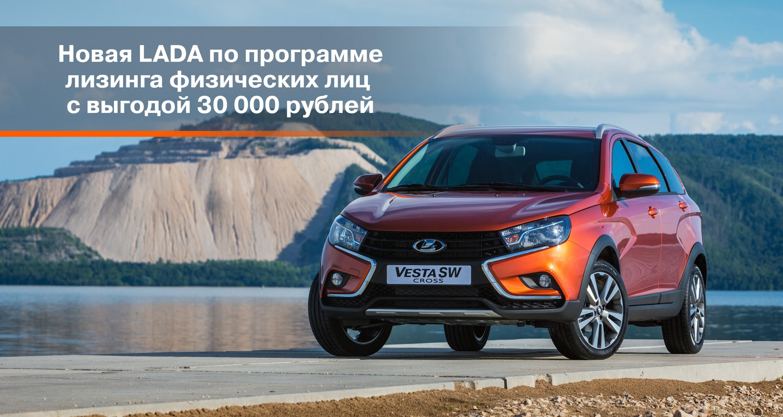LADA по программе лизинга с выгодой 30 000 рублей