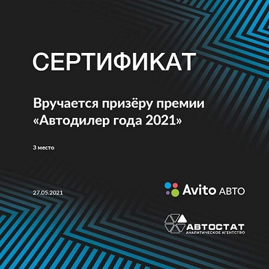 27 мая прошла VII ежегодная Национальная премия «Автодилер года 2021»