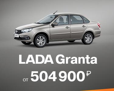 LADA Granta цена от  504 900 руб.