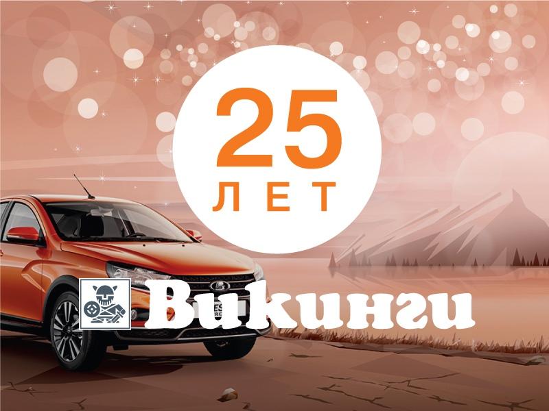 Автосалону ''ВИКИНГИ'' 25 лет!