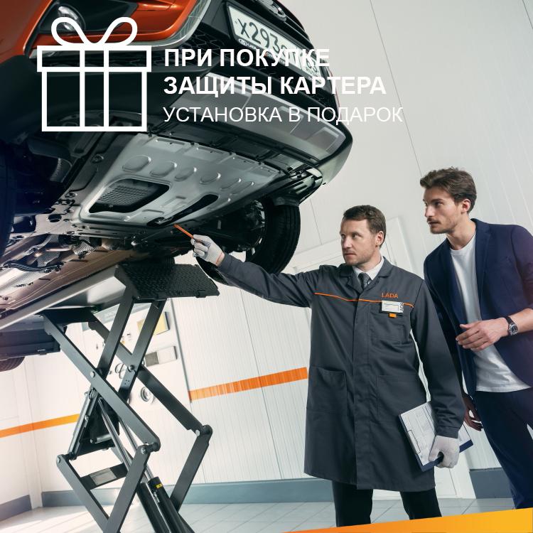 При покупке защиты картера - установка в ПОДАРОК!