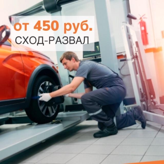 СХОД-РАЗВАЛ ОТ 450 руб.