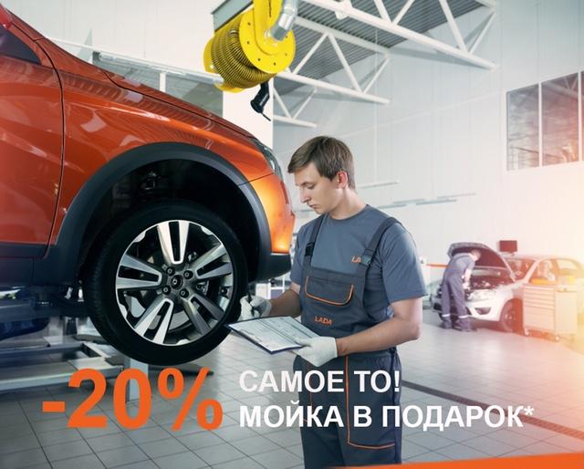 -20% САМОЕ ТО! +мойка в подарок
