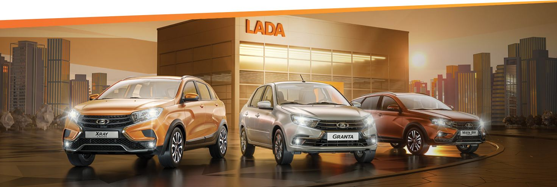Выгода на все автомобили LADA