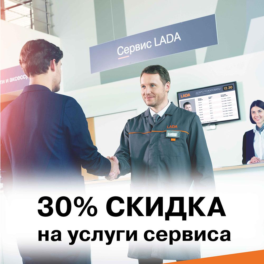 30% СКИДКА НА УСЛУГИ СЕРВИСА!