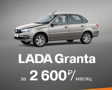 LADA Granta за 2600 руб. в месяц*