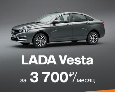LADA Vesta за 3700 рублей в месяц