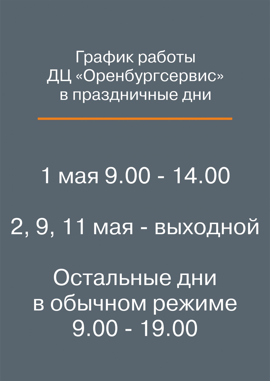 ГРАФИК РАБОТЫ ДИЛЕРСКОГО ЦЕНТРА ОРЕНБУРГСЕРВИС в период майских праздников