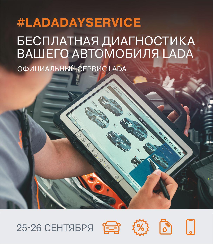 25 и 26 сентября 2021 года специальная акция LADA DAY SERVICE