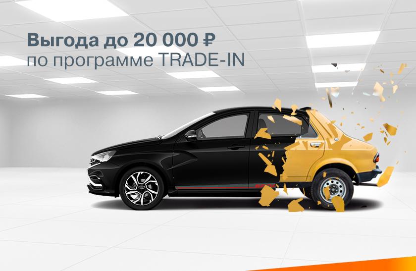 Дополнительная выгода до 20 000 рублей на все автомобили LADA