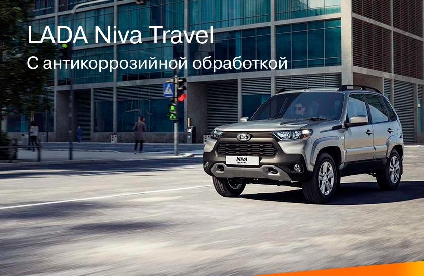 Специальное предложение на покупку LADA Niva Travel в ТСС Кавказ