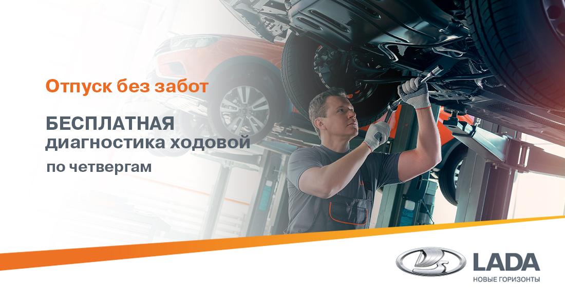 Бесплатная диагностика ходовой в ТСС Кавказ!