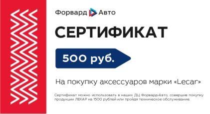 Сертификат на покупку аксессуаров Lecar
