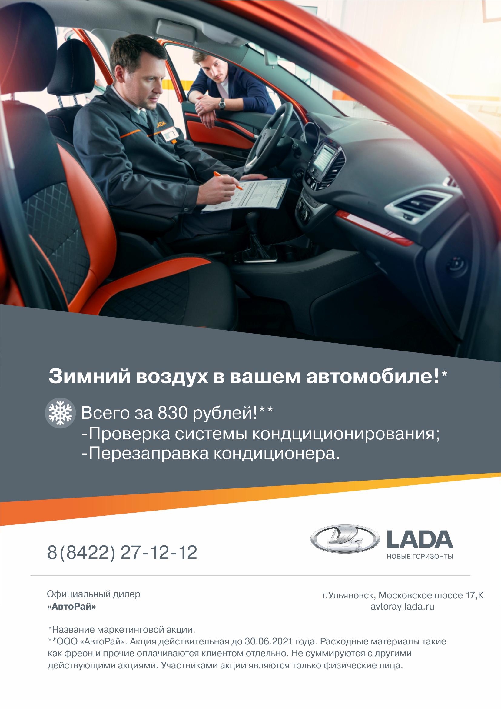 Зимняя прохлада в авто - всего за 830 рублей!