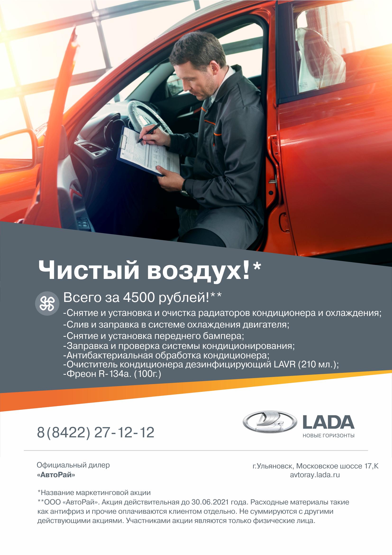 Чистый воздух - всего за 4500 рублей!