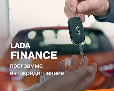 LADA Finance - программа автокредитования