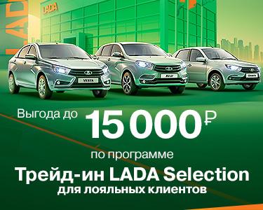 Выгода 15000 рублей по программе Трейд-ин LADA Selection!