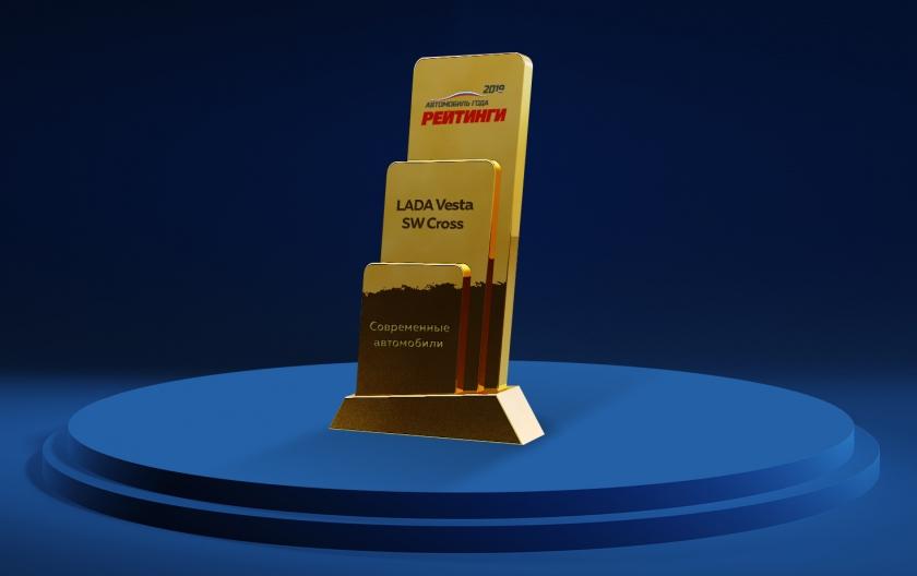 LADA Vesta SW Cross – лауреат конкурса «Рейтинги Авто года»