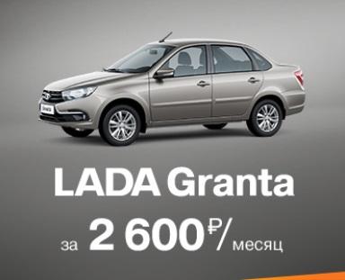 LADA Granta за 2600 рублей/месяц