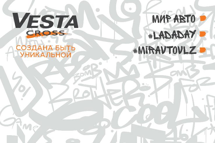 Старт продаж LADA Vesta Cross