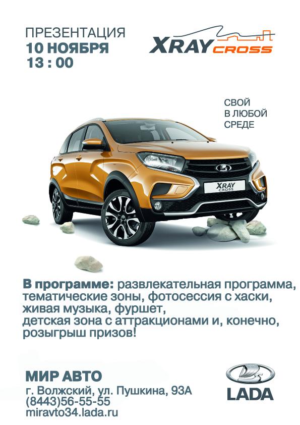 10 ноября в Мир Авто презентация новой LADA XRAY Cross
