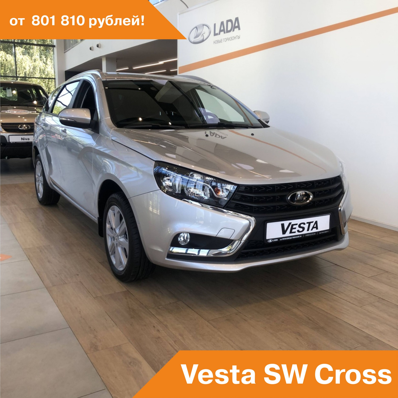 LADA Vesta SW Cross от 801 810 рублей!