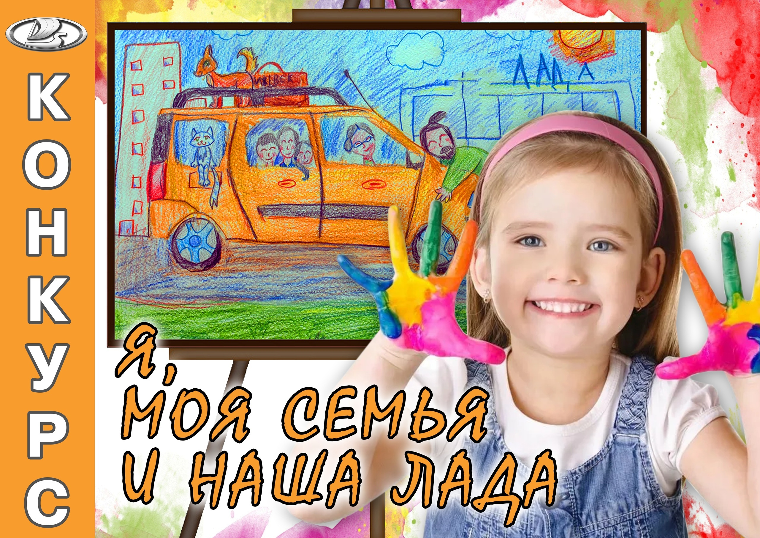 конкурс детского рисунка к Международному дню защиты детей