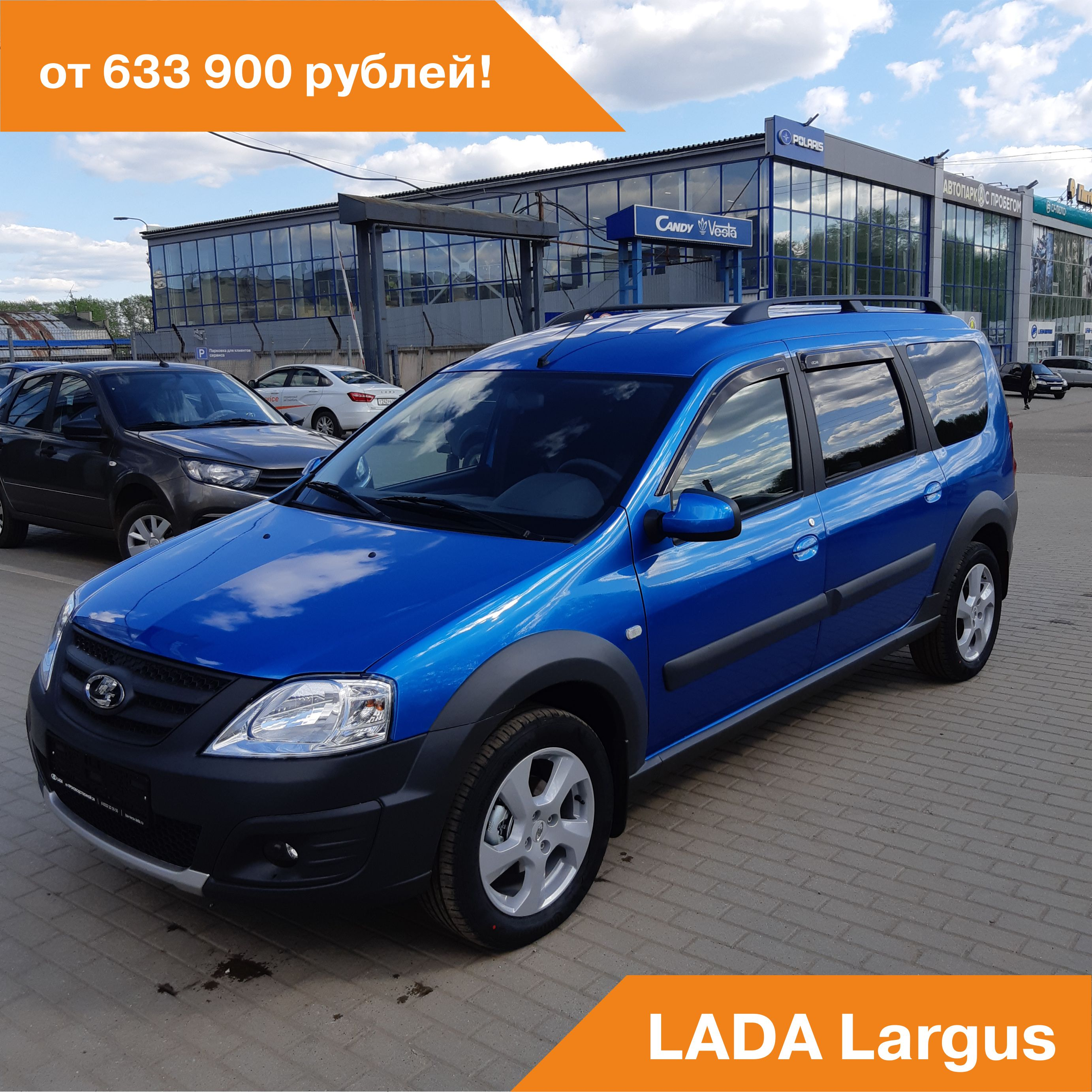 LADA Largus от 633 900 рублей!