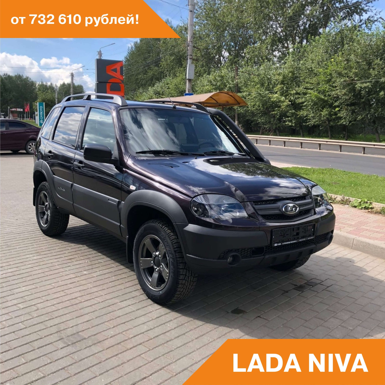 LADA Niva 732 600 рублей!