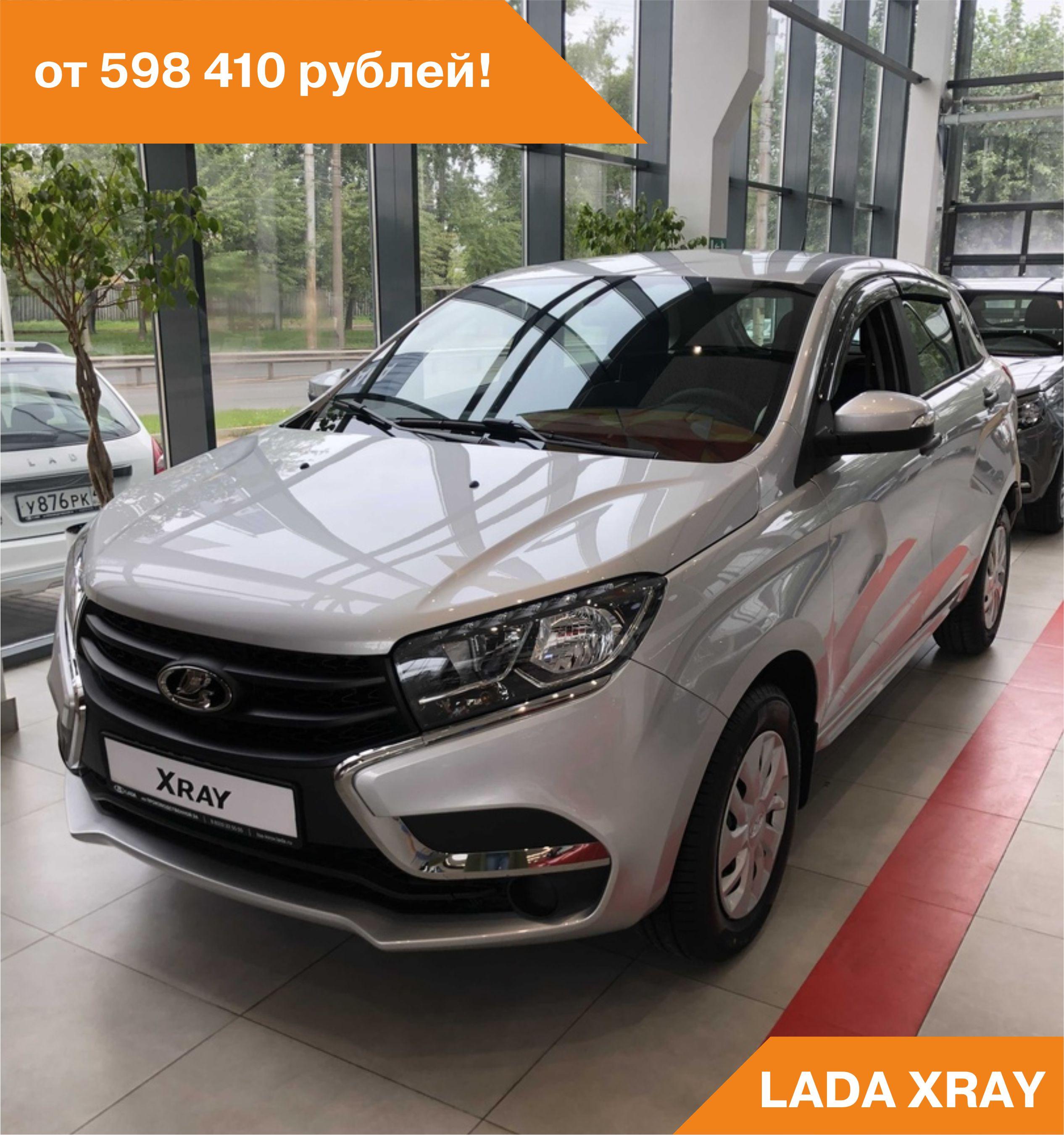 LADA Xray от 598 410 рублей!