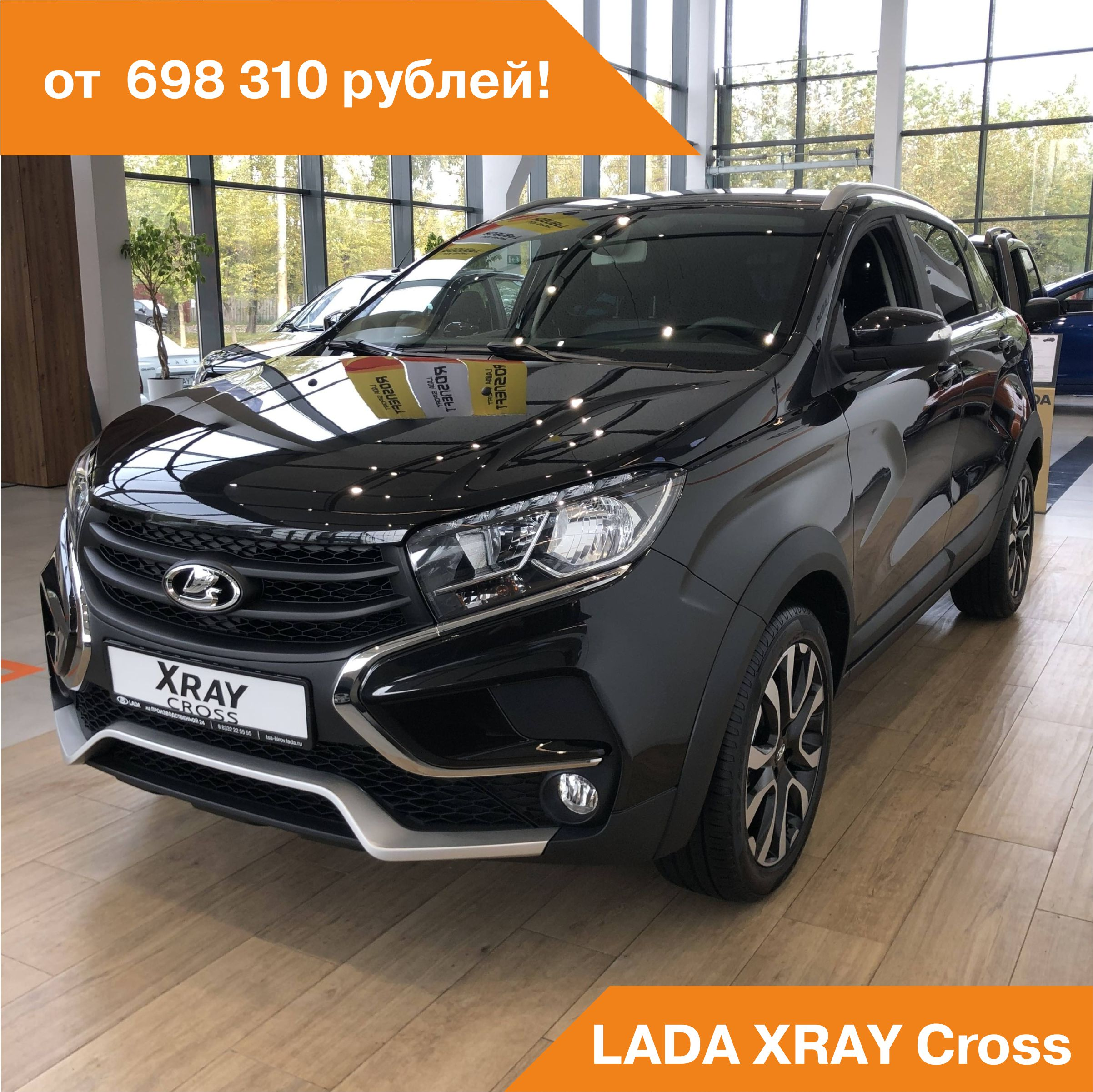 LADA Xray Cross от 698 310 рублей!