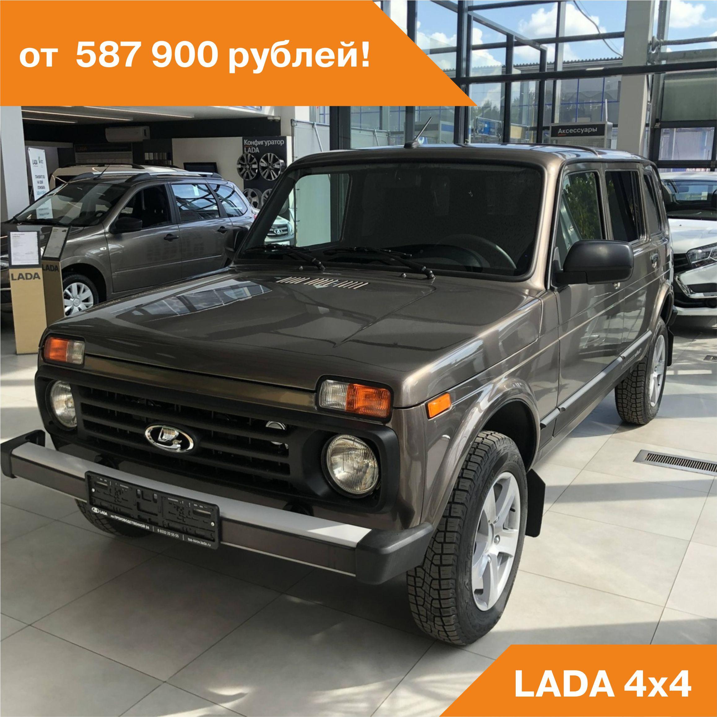 LADA 4x4 от 587 900 рублей!