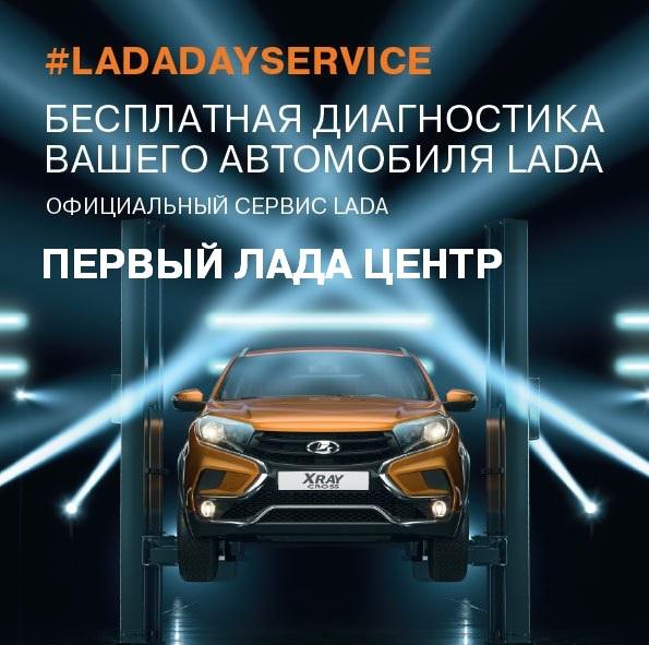 LADA DAY SERVICE  25-26 сентября