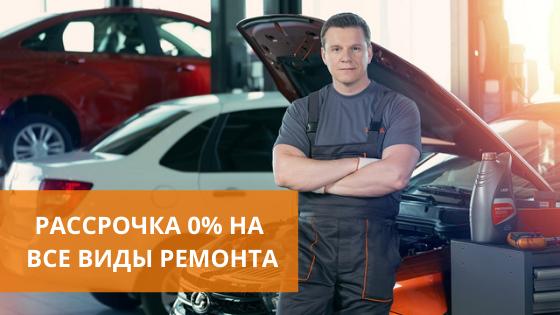 РЕМОНТИРУЙТЕ СВОЙ АВТОМОБИЛЬ В РАССРОЧКУ ПОД 0%!