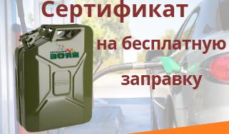 Иногородним  клиентам компенсируем расходы на дорогу при покупке автомобиля в автосалоне ВОЯЖ-ЛАДА!