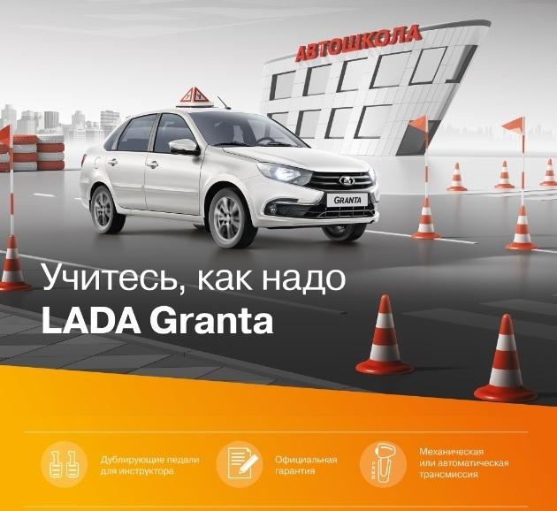 Для автошкол! Учебная LADA Granta от 516 900 руб.