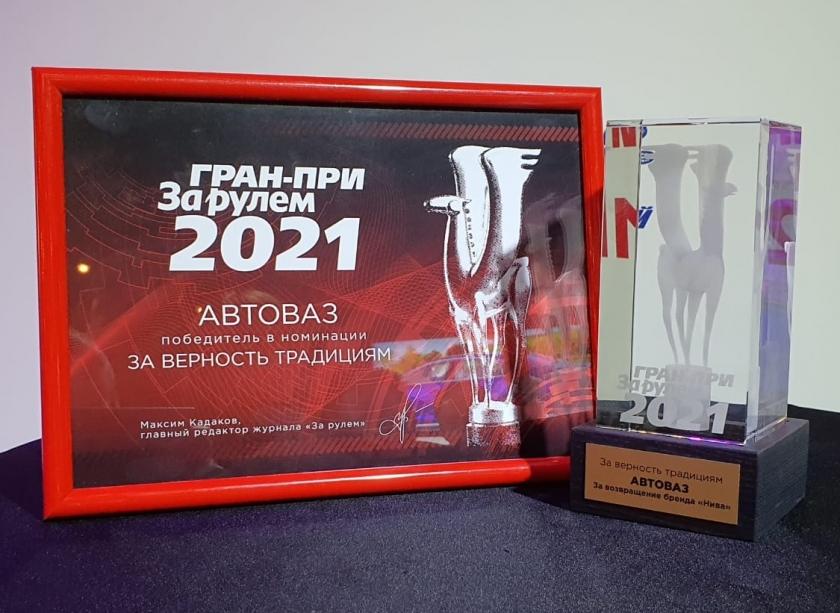 LADA получила Гран-При «За рулем»