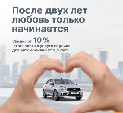 Акция для автомобилей старше 2х лет