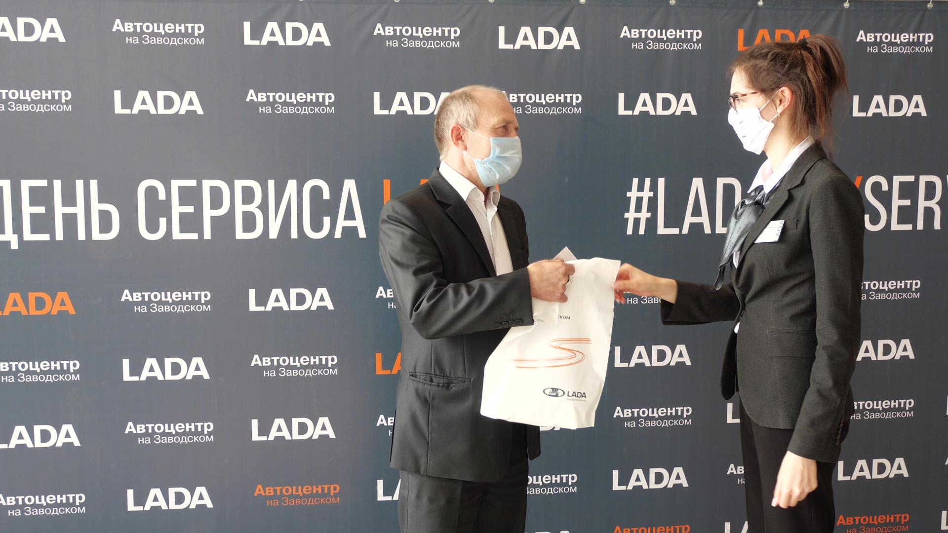 LADA Day Service  в  ''Автоцентре на Заводском''