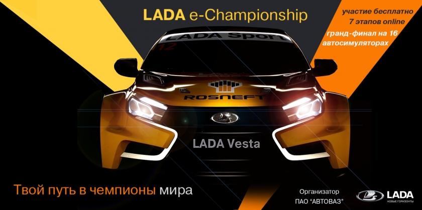 LADA запускает виртуальный гоночный Чемпионат ''LADA e-Championship 2019''