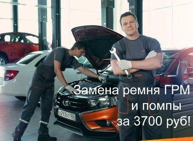 Замена ГРМ + помпа от 3700 рублей!