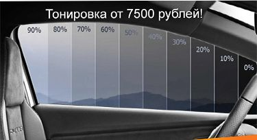 Тонировка стекол от 7500 рублей!