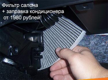 Фильтр салона + заправка кондиционера  от 1980 рублей!