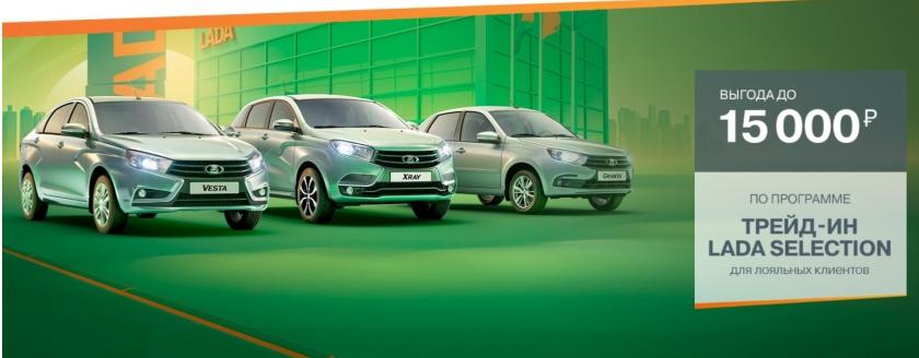 LADA в марте: 5 способов сэкономить при покупке автомобиля
