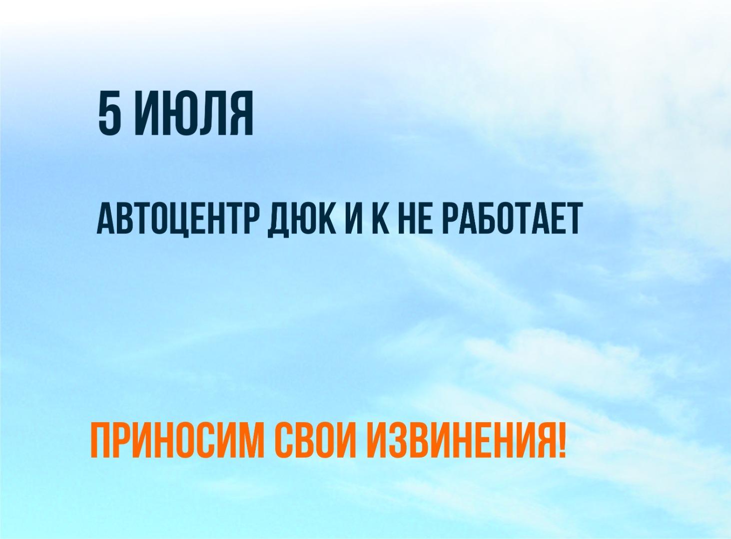 5 июля Автоцентр ДЮК и К не работает