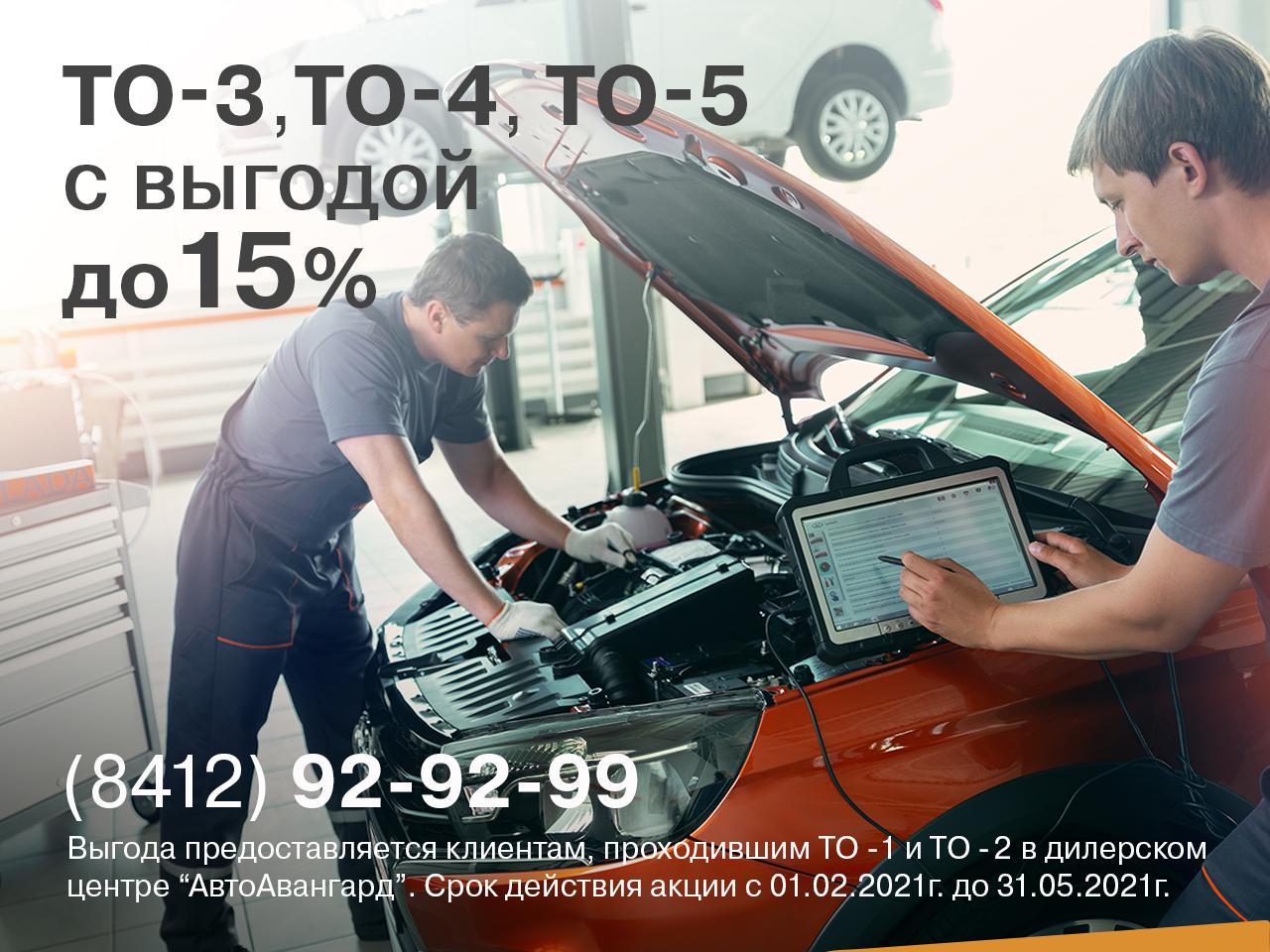 Выгода 15% на прохождение ТО-3, ТО-4, ТО-5