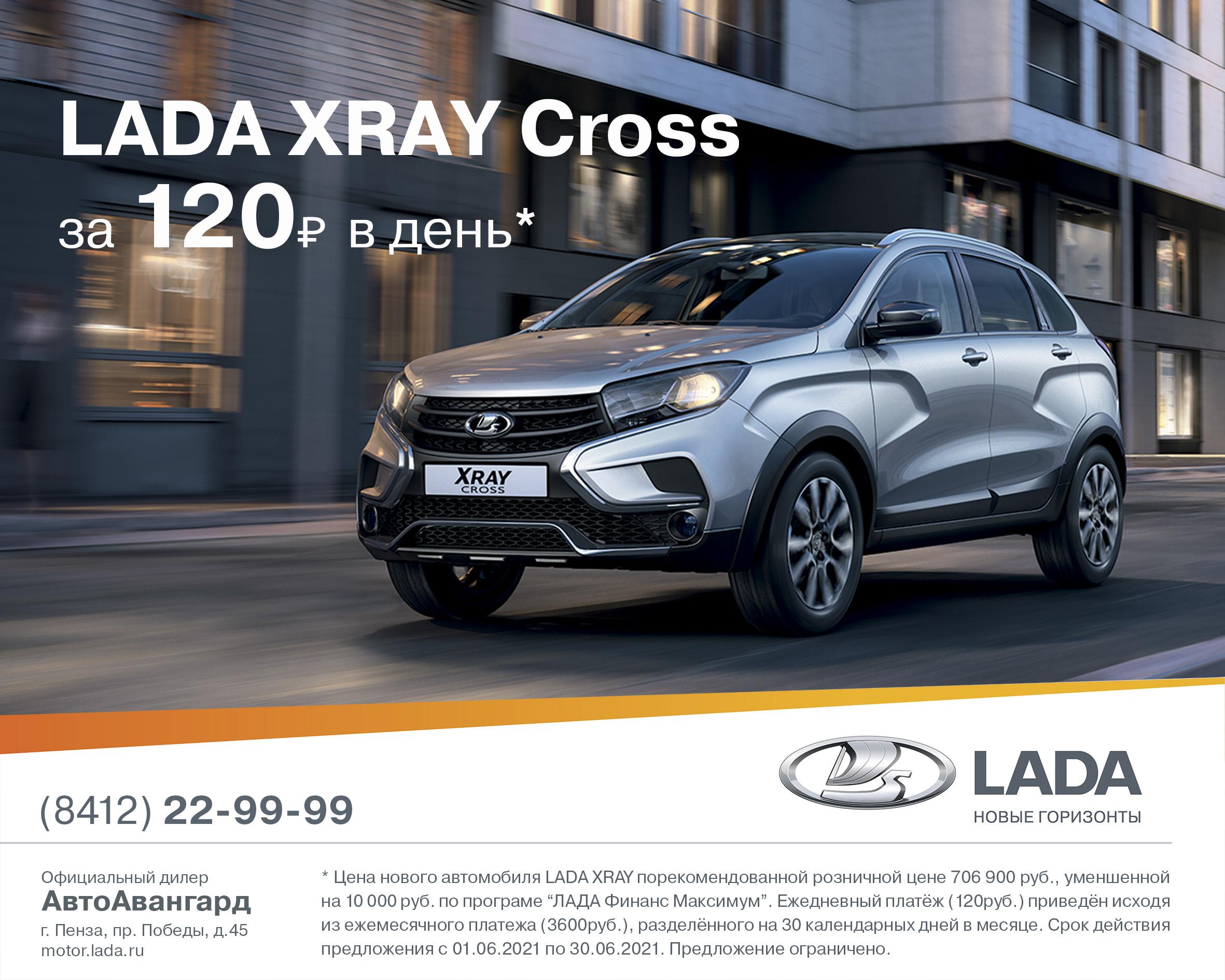 LADA XRAY за 120 руб. в день